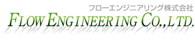 フローエンジニアリング株式会社